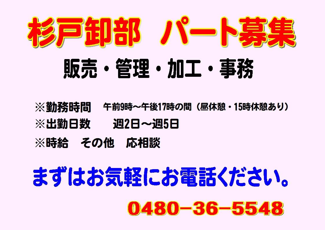 株式会社 埼玉園芸市場卸部