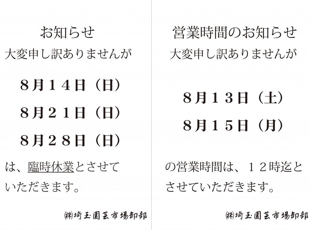 2016年夏季お知らせ