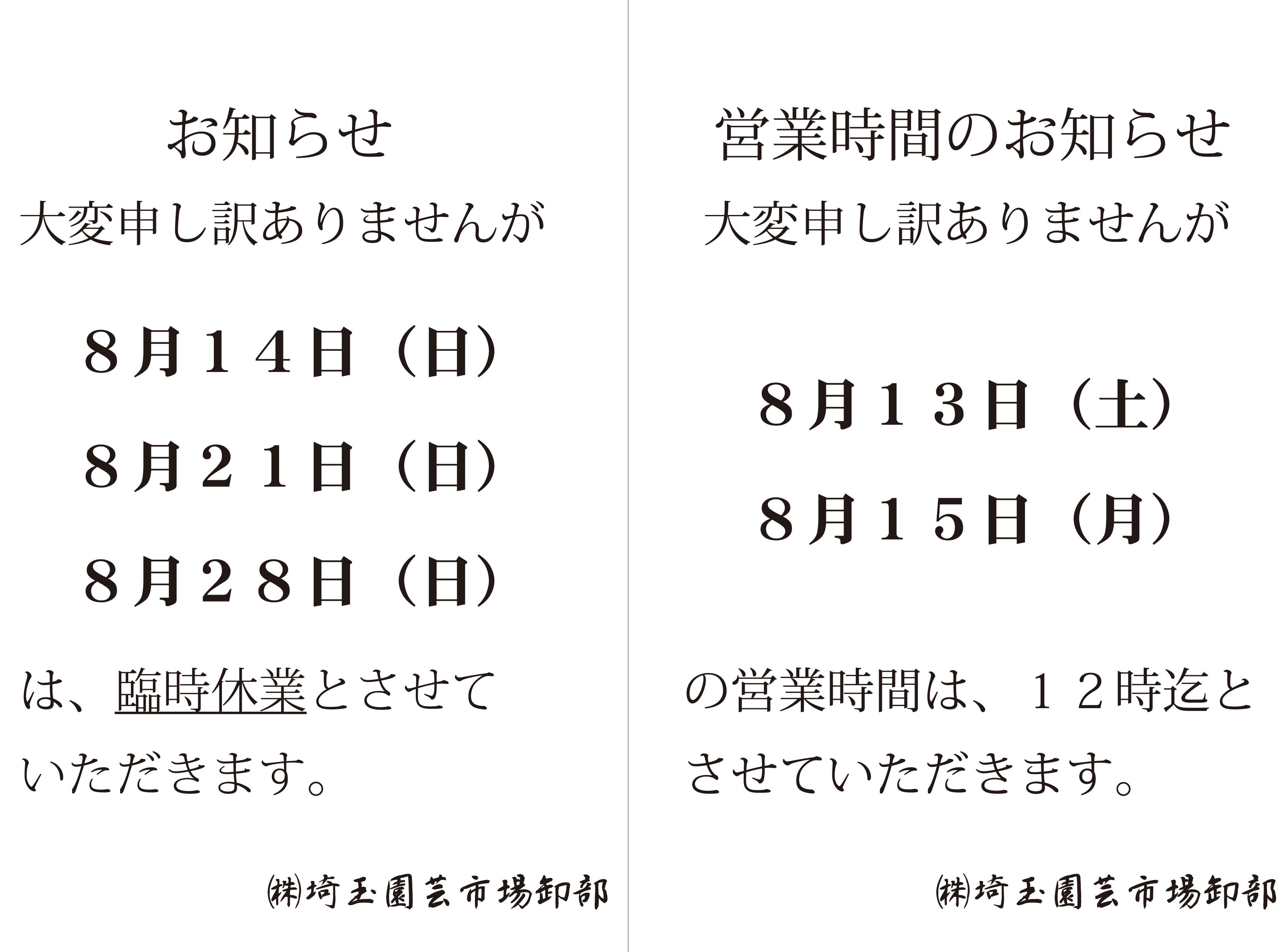 園芸店巡礼19 – 埼玉園芸市場 saien – twelve