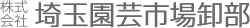 株式会社埼玉園芸市場卸部