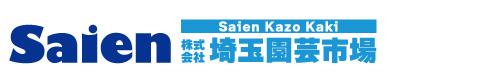 株式会社 埼玉園芸市場 ロゴ